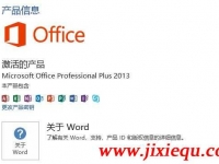 Microsoft Office_Professional_Plus_2013_Win32+Win64【含激活器】